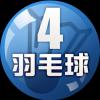 羽球直播4台