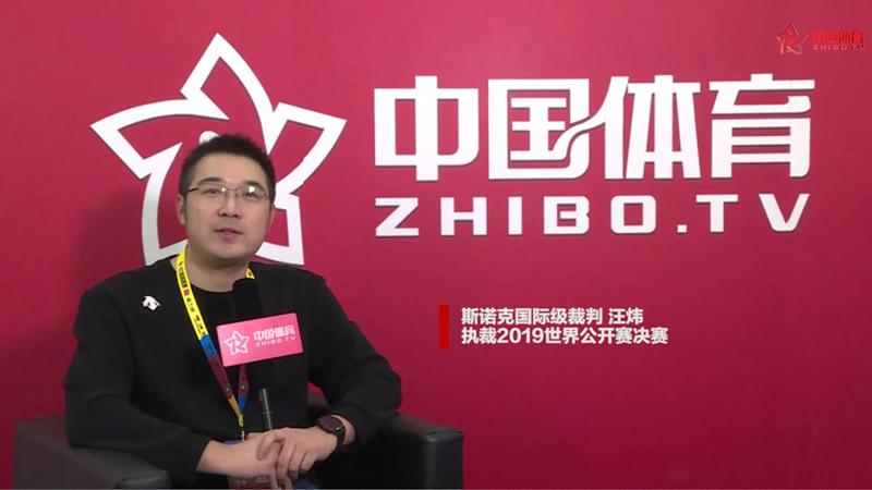 国际级裁判汪炜:我是中国体育的忠实会员用户 梦想有一天可以踏进克鲁斯堡的赛场执裁