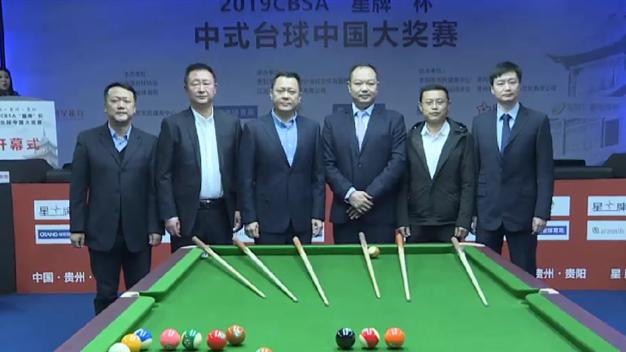 2019CBSA中式台球中国大奖赛贵阳隆重开幕