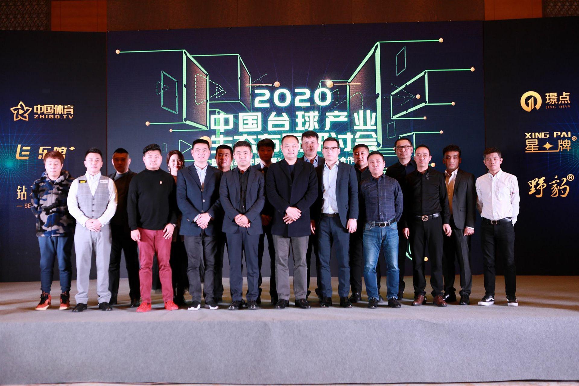 2020中国台球产业生态布局研讨会 全程回顾
