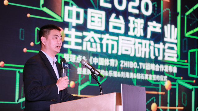 中国体育总裁钮钢:中国的台球市场非常大,我们要通过线上平台把他们再聚集起来 | 中国台球产业研讨会