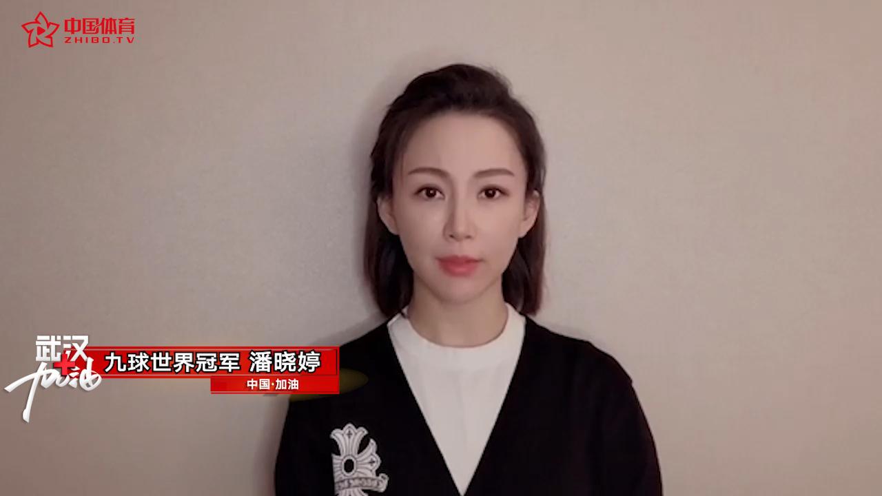 武汉加油!中国加油!中国体育联合台球界明星球员、主播为抗击疫情送祝福!