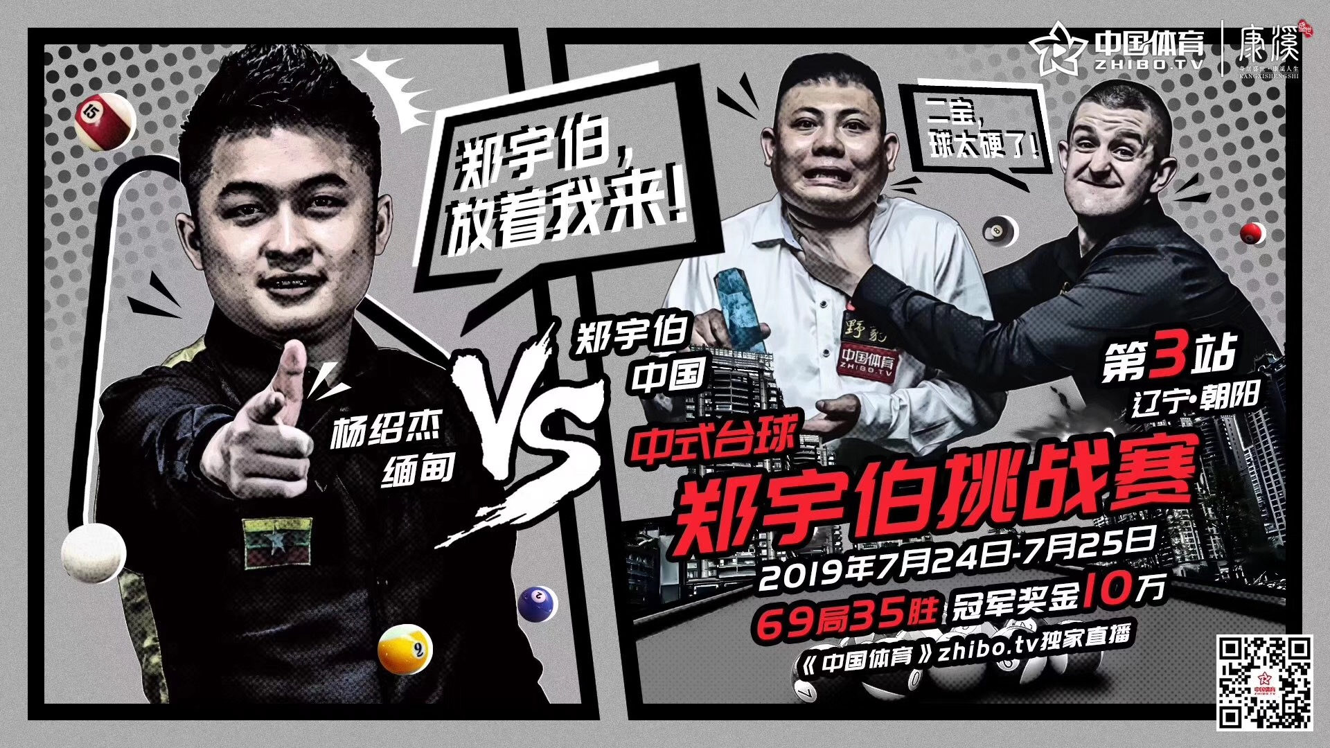 台球表一表挖坟篇 看看郑宇伯杨绍杰去年挑战赛的挑衅历史