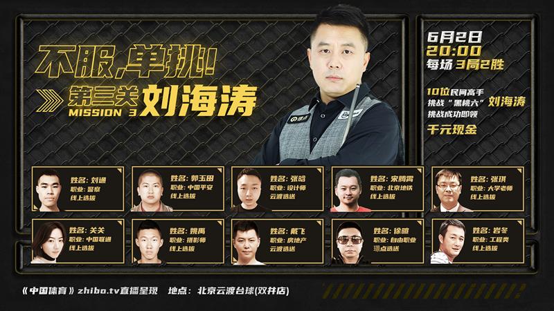 #不服单挑 系列挑战赛第三关挑战刘海涛