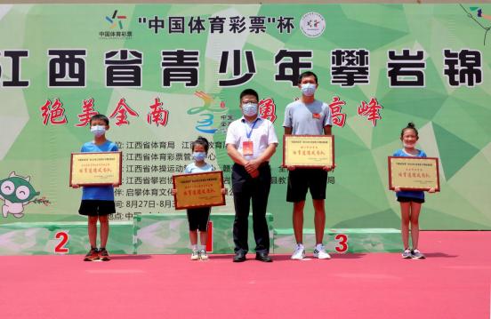 2020年江西省青少年攀岩锦标赛顺利闭幕516.png