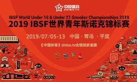 2019IBSF世界青年斯诺克锦标赛