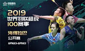 2019海德拉巴公开赛