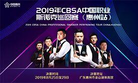 2019CBSA斯诺克中巡赛 (惠州站)