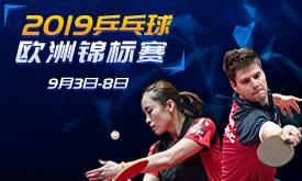 2019乒乓球欧洲锦标赛