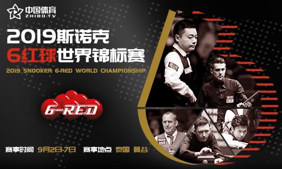 2019斯诺克6红球世锦赛