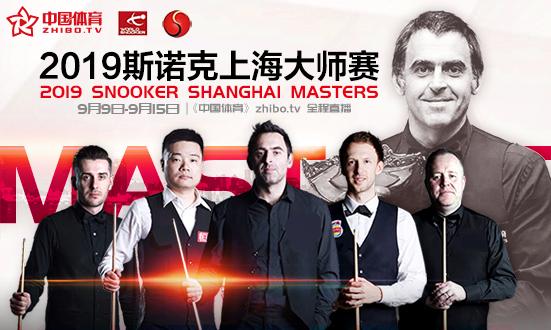 2019斯诺克上海大师赛