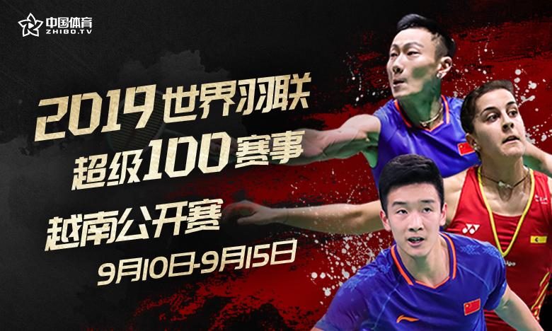 2019越南公开赛