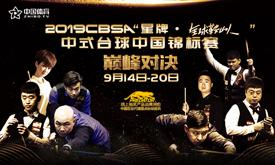 2019CBSA星牌中式台球中国锦标赛