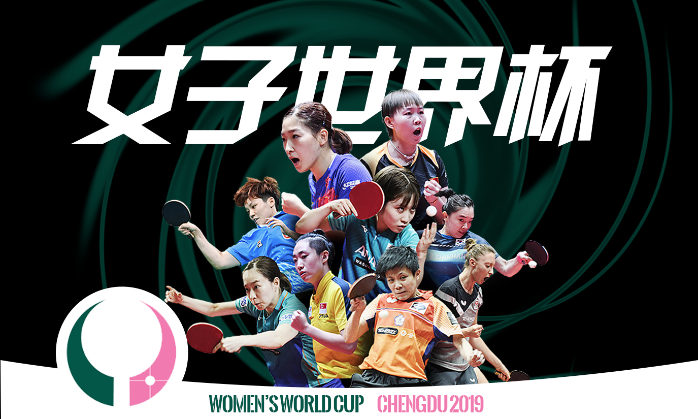 2019成都乒乓球女子世界杯