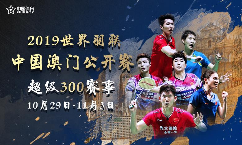 2019中国澳门公开赛-石宇奇无缘冠军