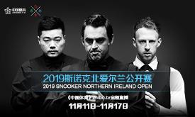 2019斯诺克北爱尔兰公开赛