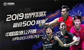 2019中国香港公开赛-陈雨菲夺第6冠