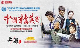 2019乔氏中式台球国际大师赛中国精英赛