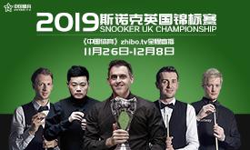 2019斯诺克英国锦标赛