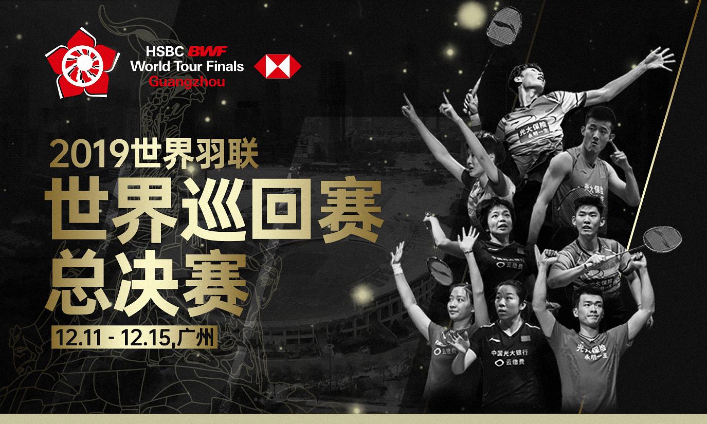 2019世界羽联总决赛-陈雨菲首夺冠军