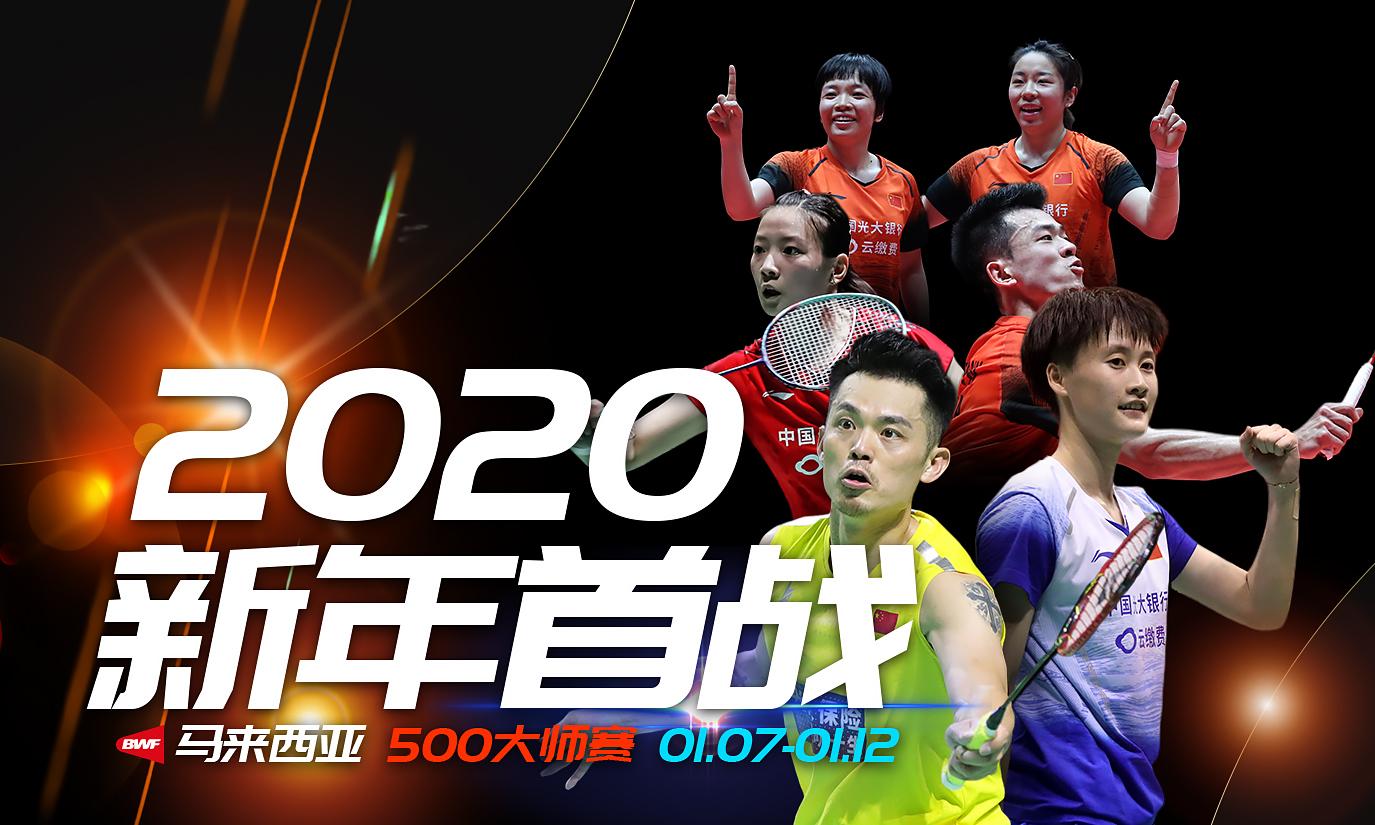 2020马来西亚大师赛-陈雨菲夺新年首冠