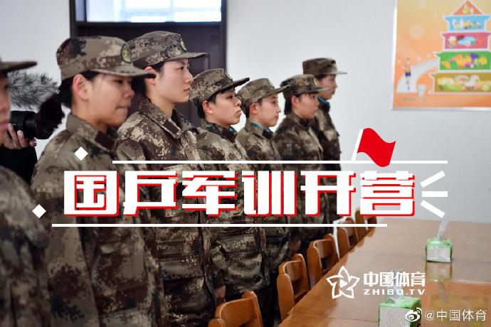 集結號吹響!國乒軍訓今日開營