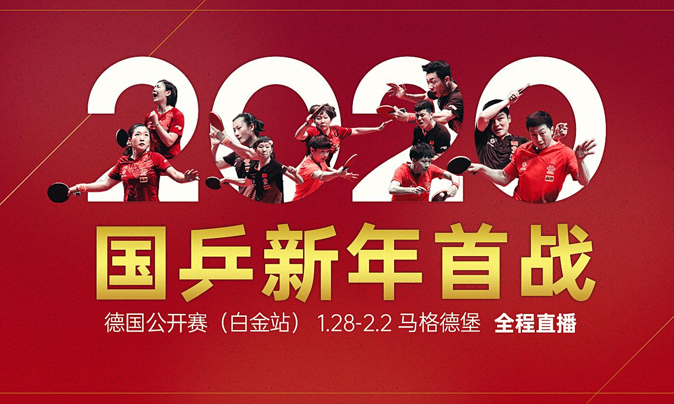 國乒新年首戰-德國公開賽決賽日