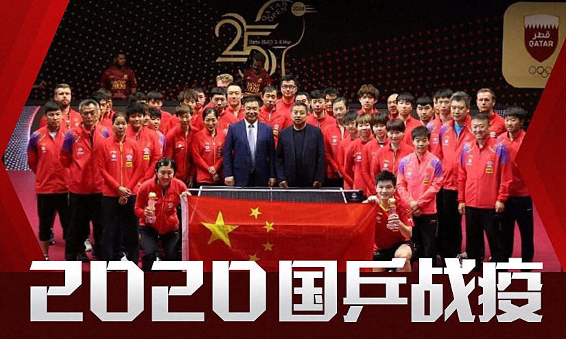 2020國乒戰疫