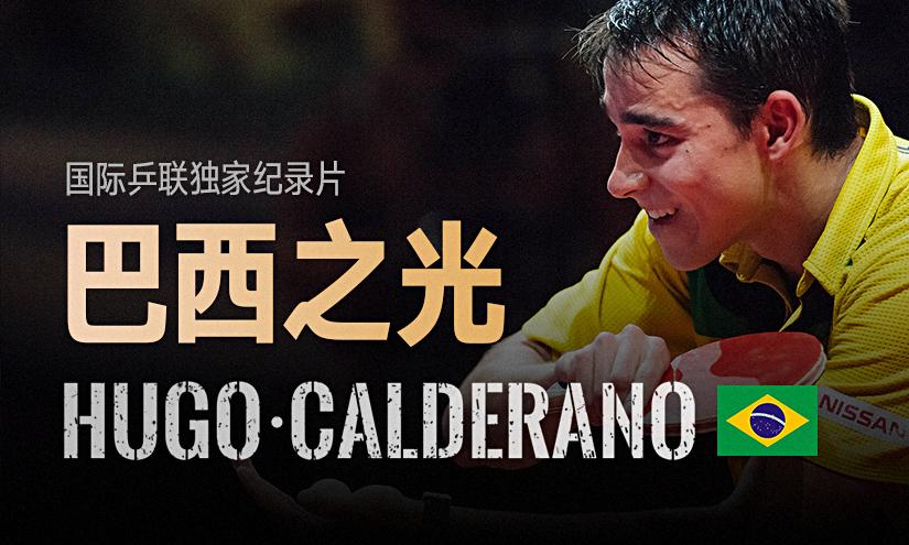 國際乒聯獨家紀錄片|巴西之光!卡爾德拉諾