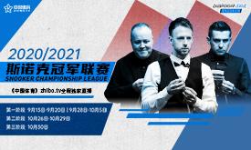 2020/2021斯诺克冠军联赛