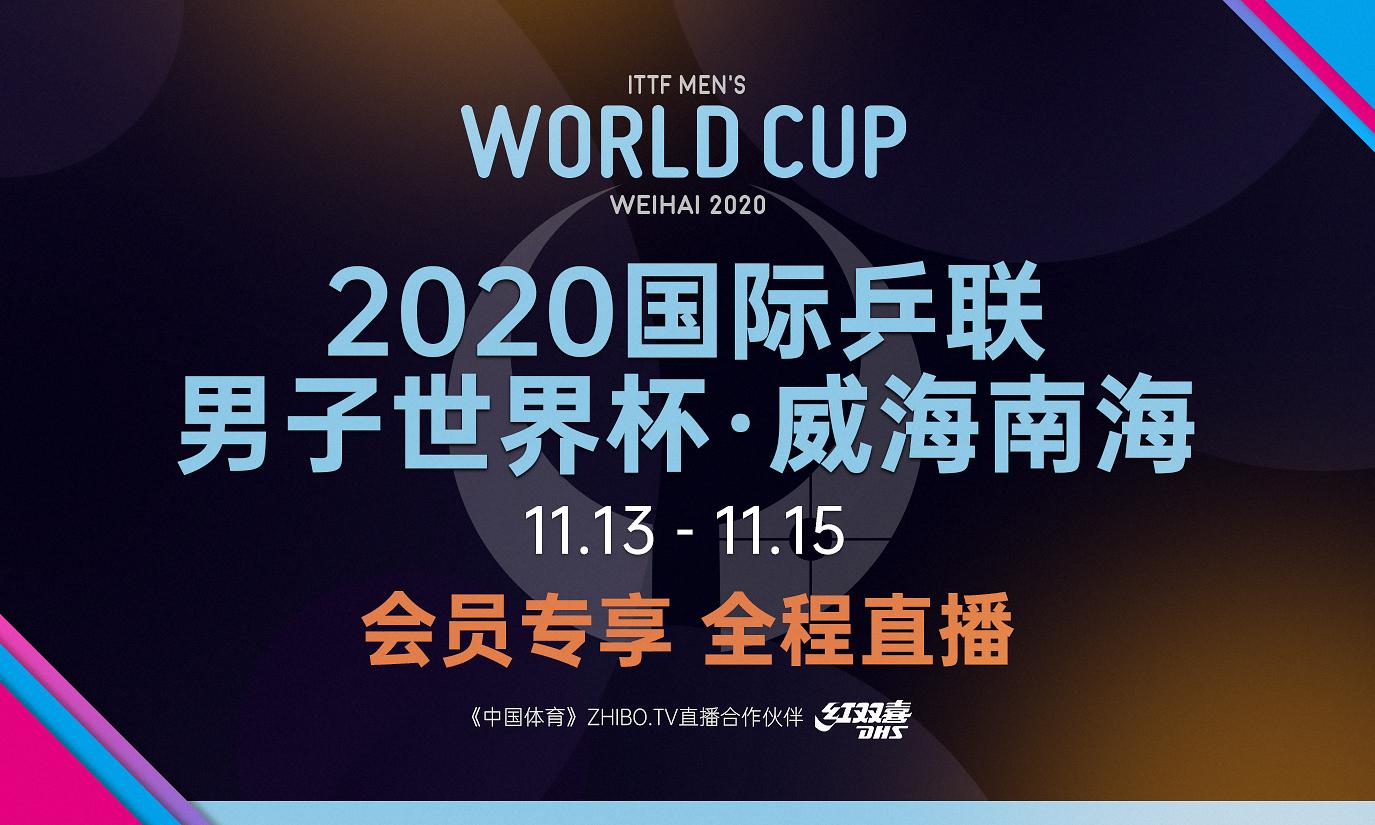 2020国际乒联男子世界杯