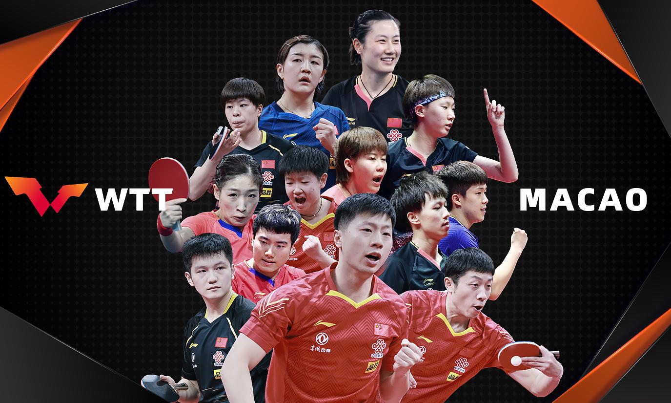 WTT澳门国际乒乓球赛