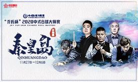 2020乔氏中式台球大师赛秦皇岛站