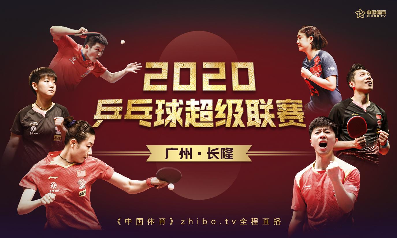 2020乒超联赛-决赛收官战!