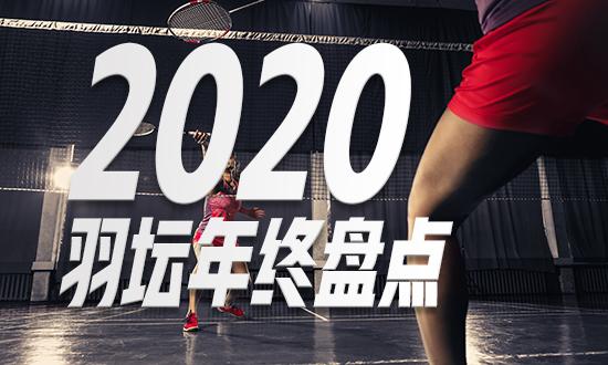 2020羽坛年终盘点