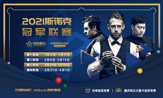 冠军联赛 | 希金斯周跃龙跻身冠军组 赵心童刷最高分进第4组