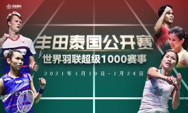 丰田泰国公开赛:马林再胜戴资颖