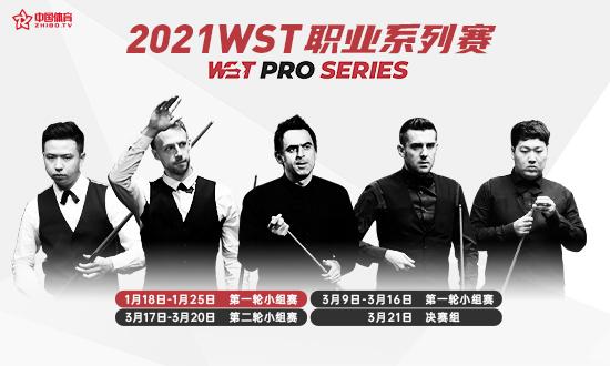 Pro系列赛 | 加里·威尔逊轰赛事首杆147 鲁宁、奥德奈尔晋级32强