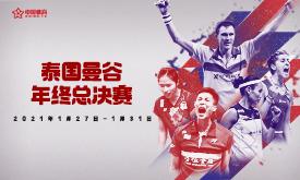 世界羽联曼谷年终总决赛:1月27日开战