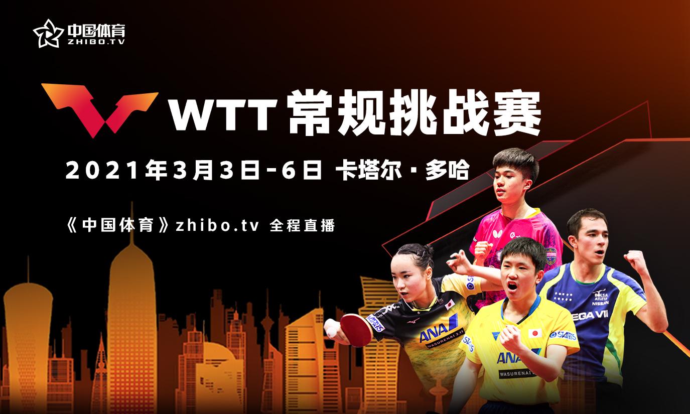 WTT常规挑战赛 伊藤奥恰夺冠