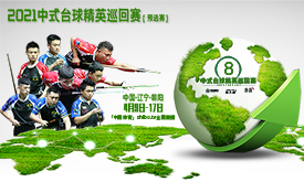 2021中式台球精英巡回赛