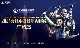 2021乔氏中式台球大师赛广州站