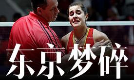 东京梦碎!马林因伤无缘东京奥运会卫冕