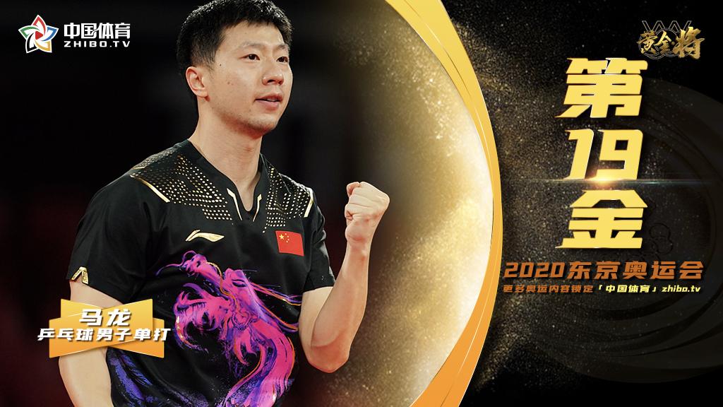 《黄金·将》东京奥运第19金 乒乓球 马龙