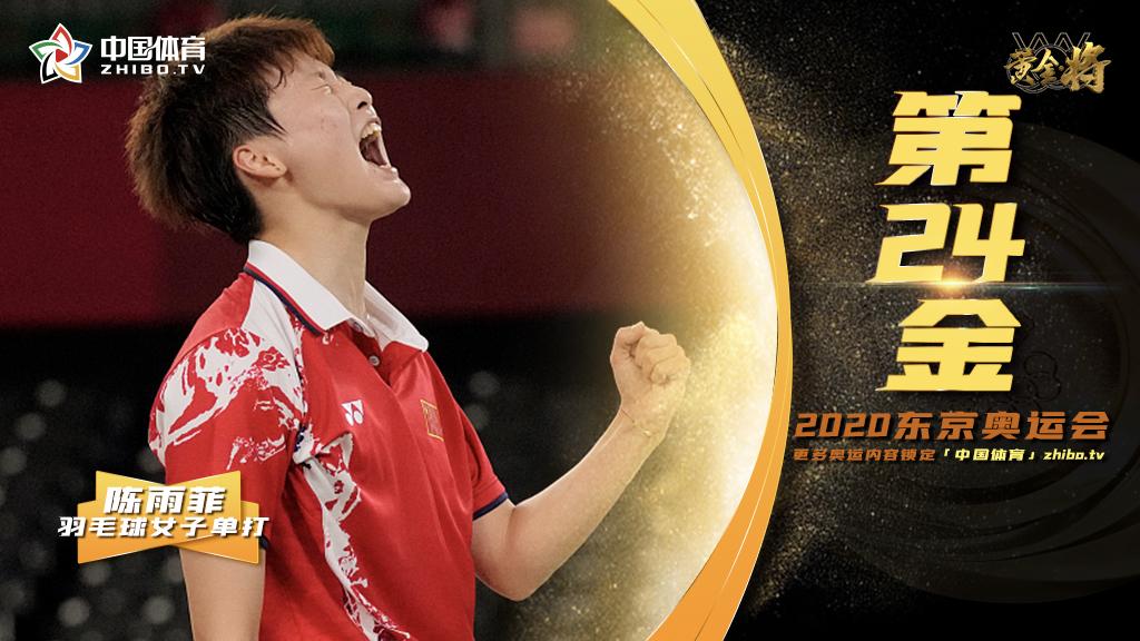 《黄金·将》东京奥运第24金 羽毛球 陈雨菲