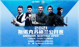 2021斯诺克苏格兰公开赛