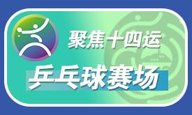 「乒战延安」聚焦十四运乒乓赛场