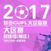 CUFL超级组
