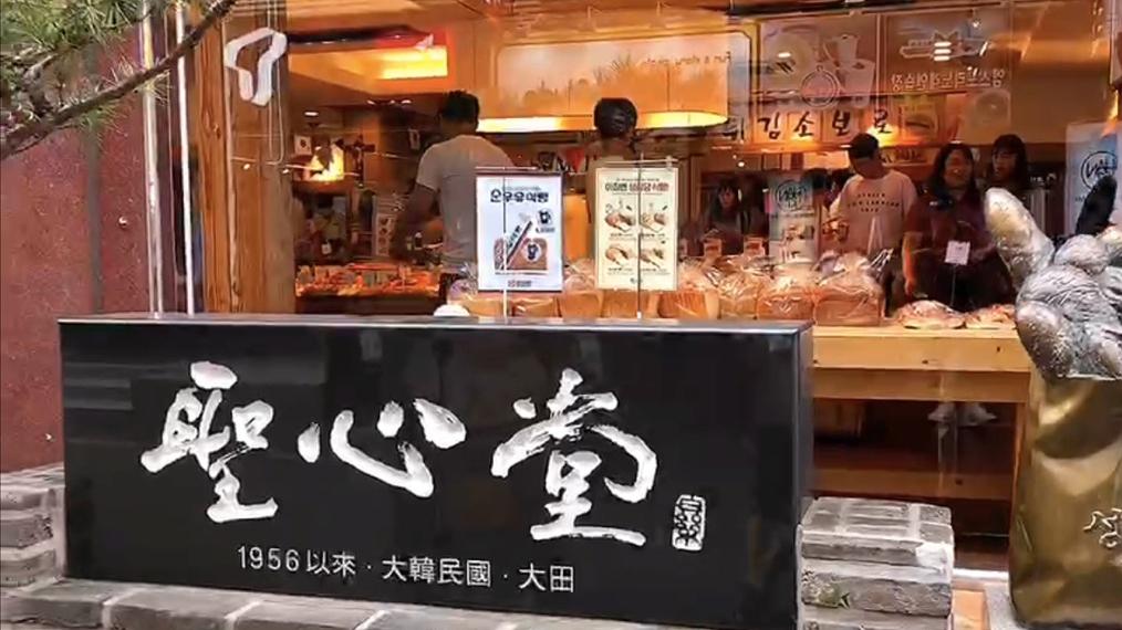 韩国公开赛前方探营 探访宋仲基最爱面包店