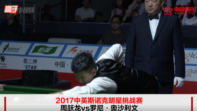 [回顾] 中英斯诺克明星挑战赛:奥沙利文vs周跃龙